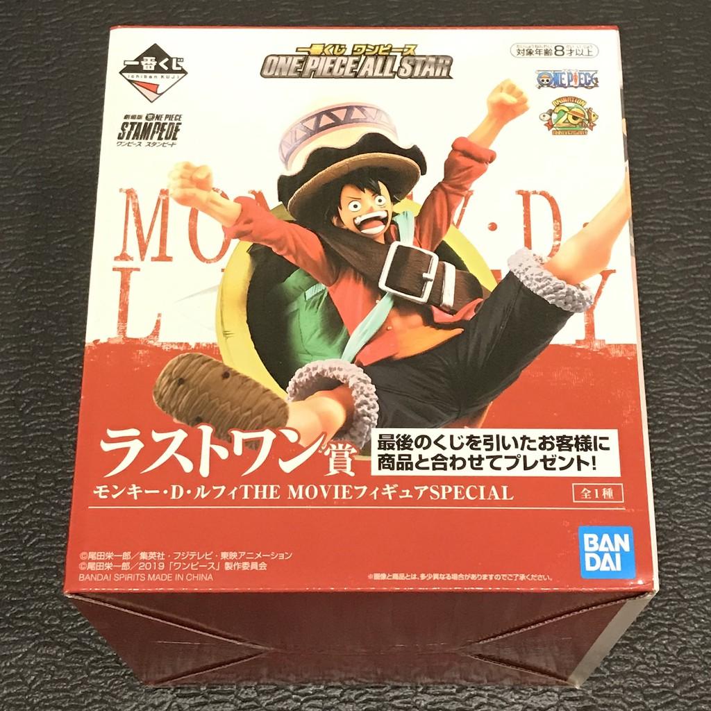 【現貨】 代理版 一番賞 劇場版 航海王 海賊王 ONE PIECE ALL STAR 最後賞 魯夫 公仔 模型