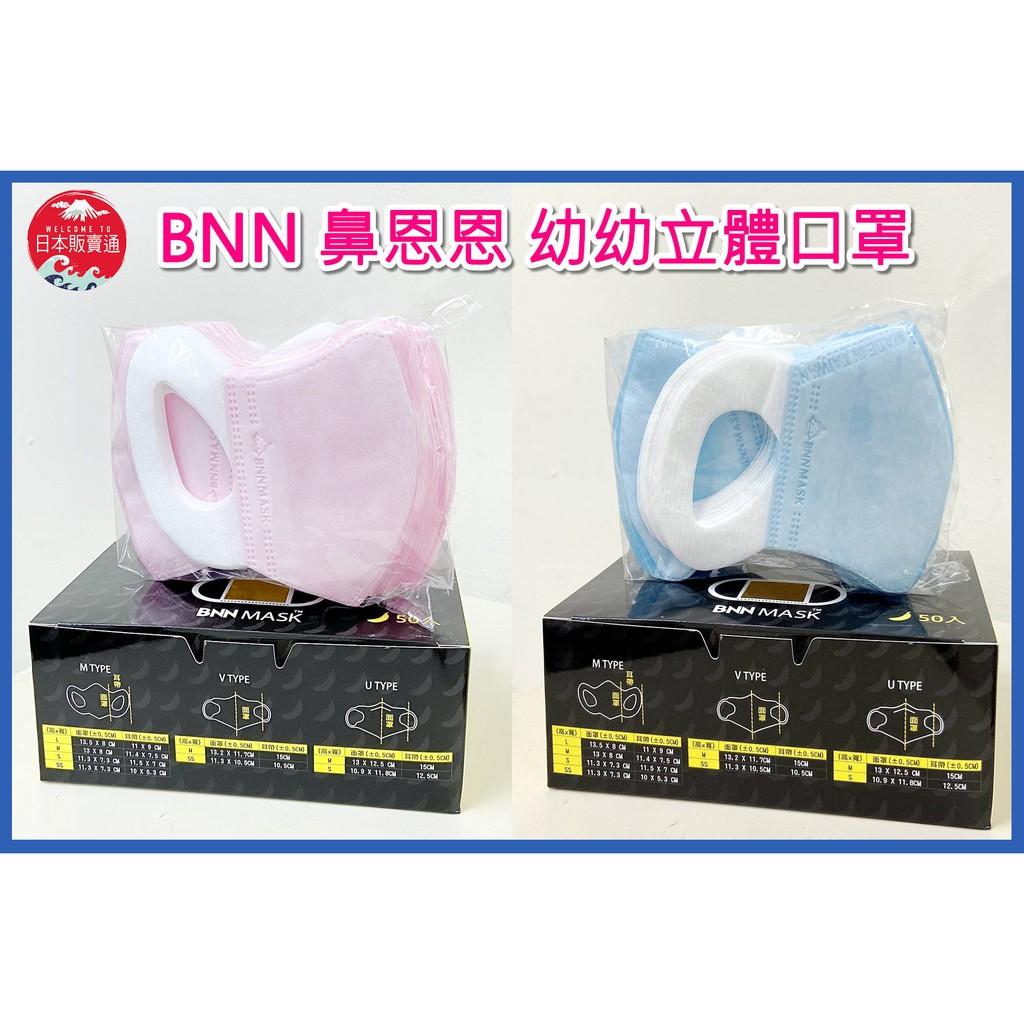 🇹🇼台灣製現貨 鼻恩恩 立體型醫用口罩 BNN醫用幼幼兒童口罩 (未滅菌) 國家口罩隊 桃粉色 海洋藍色 50入