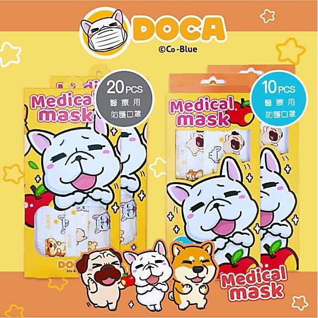 神煥 x 豆卡頻道DOCA 🌟星星款 正版聯名授權 醫療成人平面口罩 MD雙鋼印 20入裝(現貨)MIT 豆卡 星星