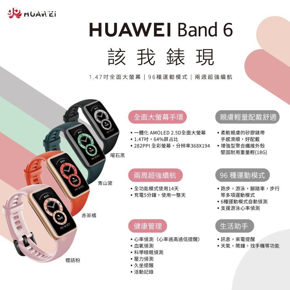 [原廠公司貨] HUAWEI Band 6 智慧手環 (曜石黑/青山黛/赤茶橘/櫻語粉)