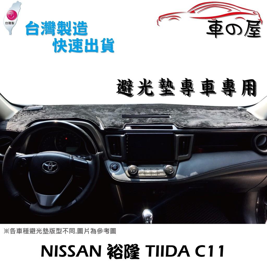儀表板避光墊 NISSAN 裕隆 TIIDA C11 專車專用  長毛避光墊 短毛避光墊 遮光墊