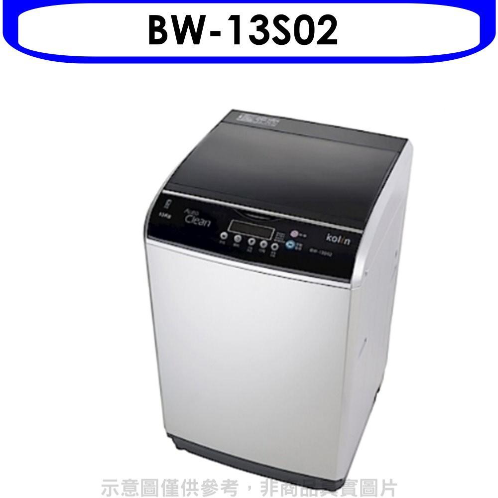《米米電器》《可議價》KOLIN歌林【BW-13S02】13公斤單槽全自動洗衣機 優質家電