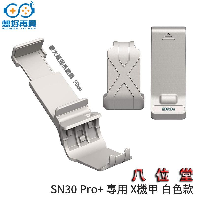 現貨 八位堂 8Bitdo SN30 Pro+ 無線 藍芽 控制器 專用 X 機甲 伸縮 手機 遊戲 支架 白色