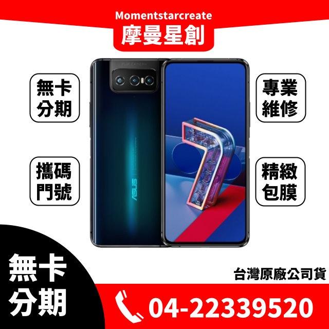 ☆摩曼星創☆三星ASUS ZenFone 7 (8GB/128GB)   免卡分期 線上辦理 學生/軍人/上班族