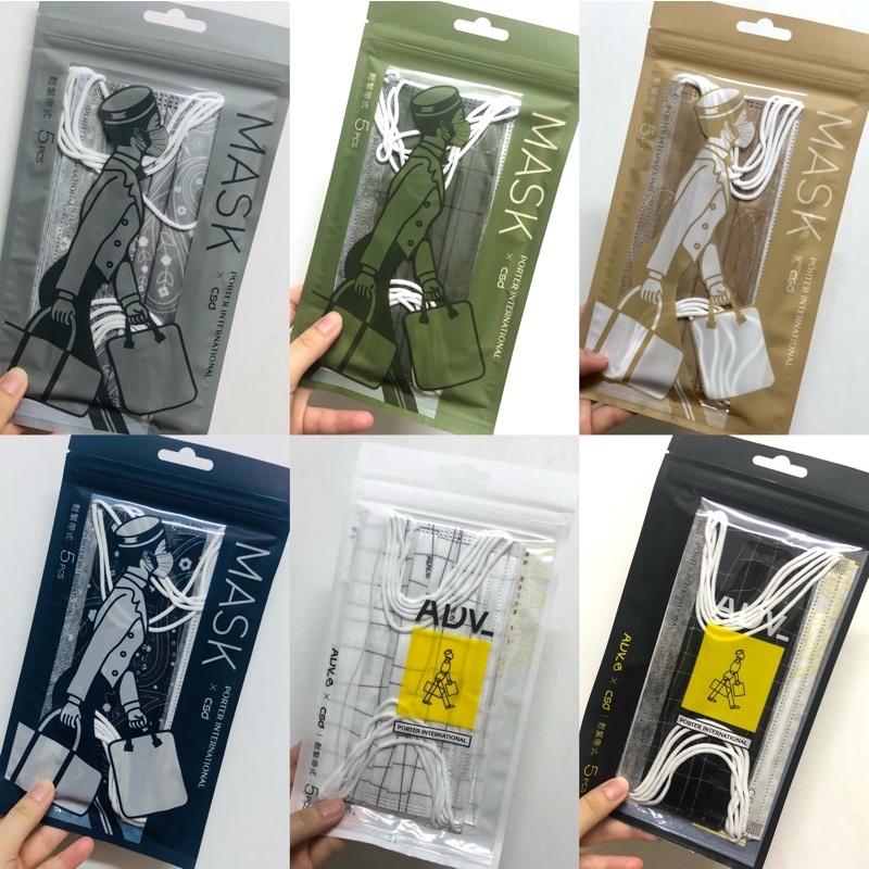現貨中衛PORTER口罩/深藍/橄欖綠/駝棕/ADV黑白/一包5入(非醫療)