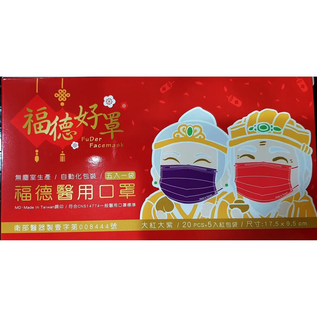 台灣製 福德醫用口罩 霓紫 西瓜紅 現貨