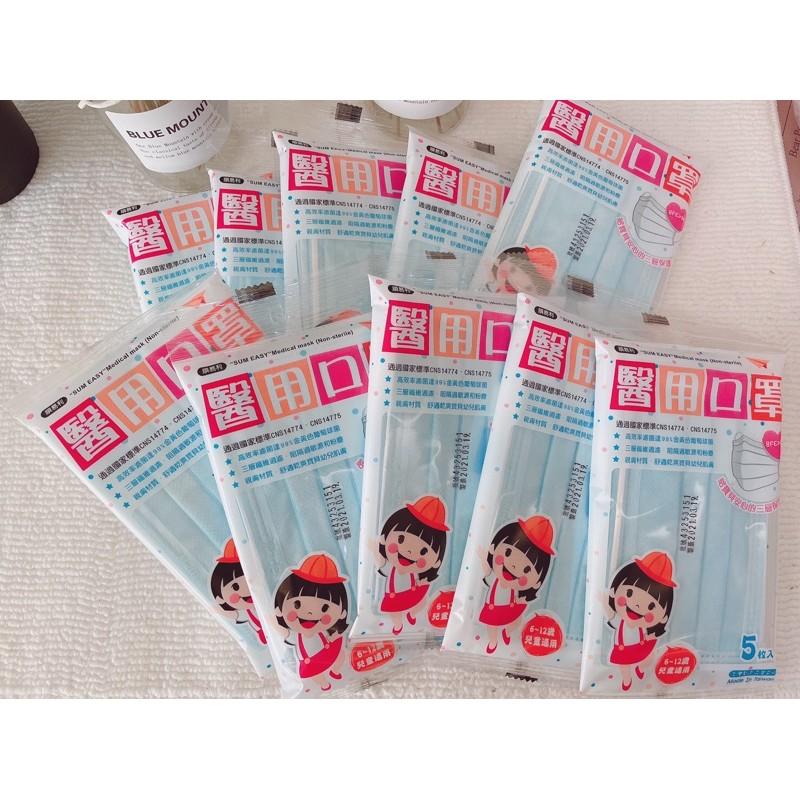 現貨 順易利醫用兒童平面口罩(MD雙鋼印)5枚入隨身包-藍色、粉色