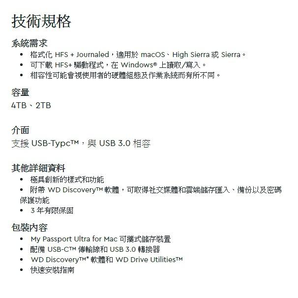 WD My Passport Ultra for Mac 4TB 炫光銀 UBS3 0 Type-C 2 5吋 行動硬碟