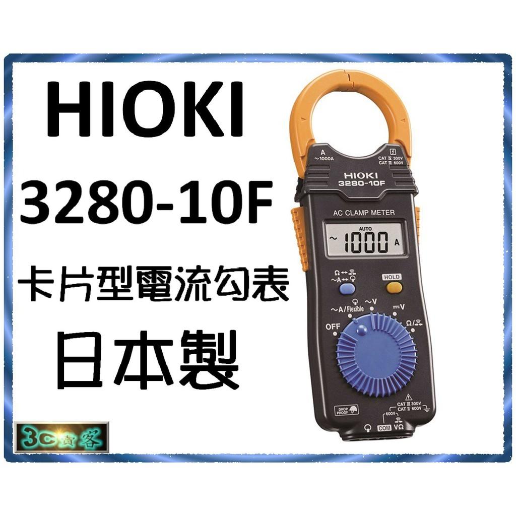 全新 現貨 台北台中門市 HIOKI 3280-10F 卡片型 電流勾表 鉗型表 數位型交流鉤表 公司貨 日本製