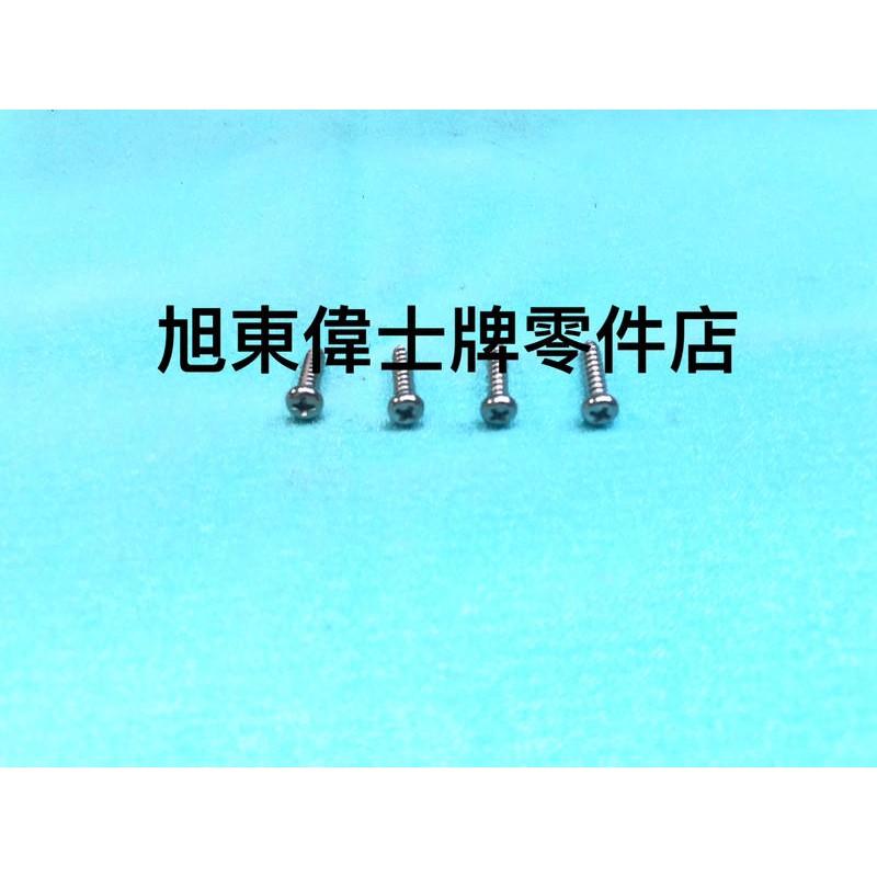旭東偉士牌零件店....Vespa 偉士牌 GTS GTV 250 300 白鐵方向燈螺絲 一組