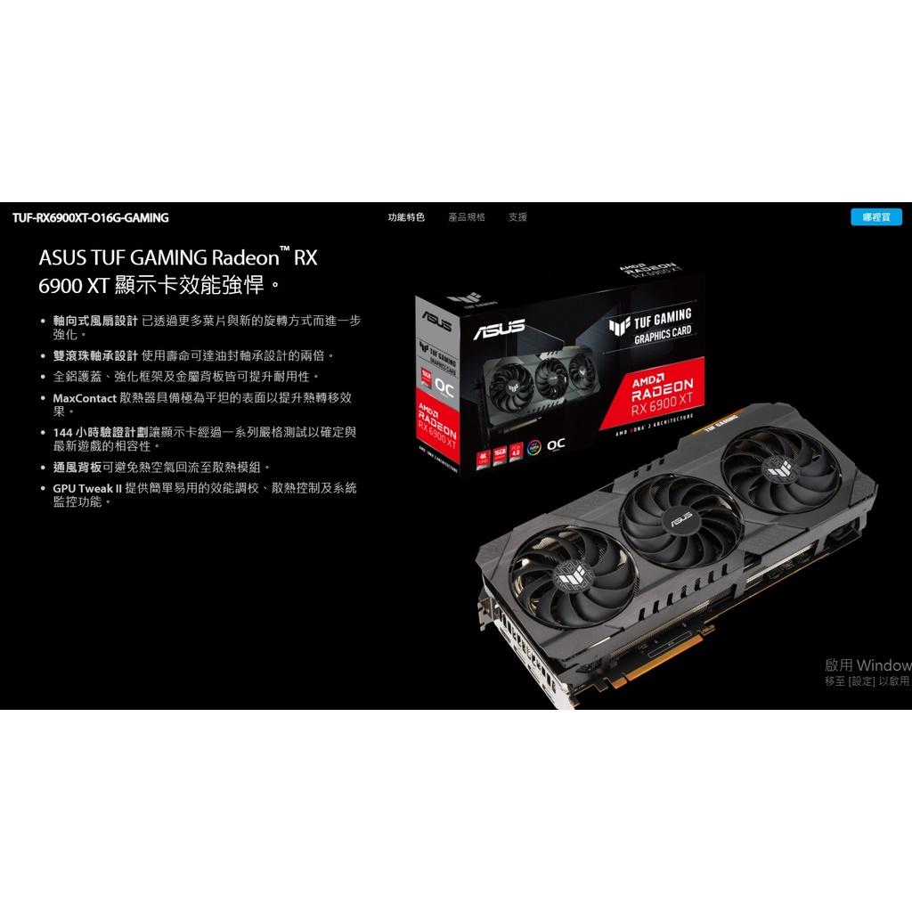 全新 ASUS 華碩 TUF  RX6900XT 效能全開 AMD 卡皇 四年保固 可刷卡分期