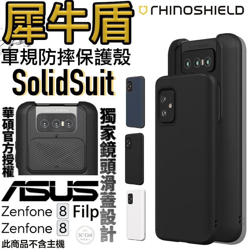 犀牛盾 Solidsuit 經典款 防摔殼 保護殼 手機殼 適用於Zenfone8 8 Flip