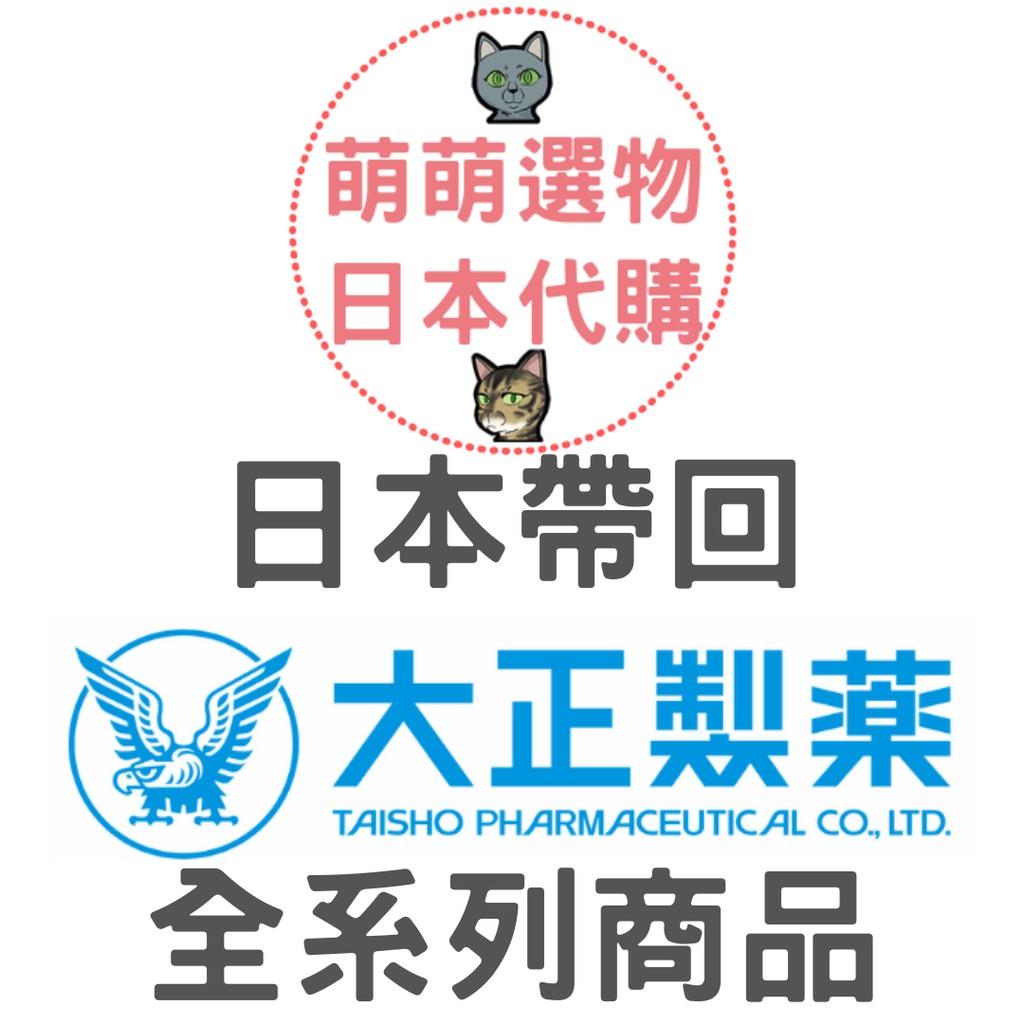 【黃金微粒 44包現貨到】萌萌選物 🐱 日本代購 大正製藥💊系列產品 歡迎截圖聊聊詢問