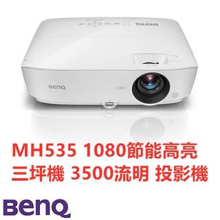 🔥含稅刷卡 免運🔥送便攜式布幕🔥 BenQ 明碁 MH535 高CP值Full HD 1080P 高亮度投影機 台北市