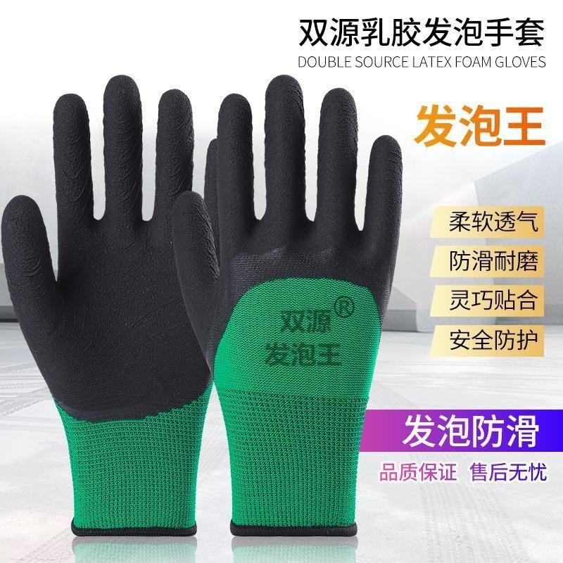 ●新品促銷●手套勞保發泡王浸膠耐磨防滑透氣帶膠工作勞動防護皺紋乳膠橡膠