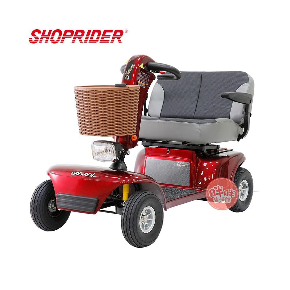 SHOPRIDER 電動代步車 TE-9D 雙人共乘款 代步車 雙人座【胖胖生活館】