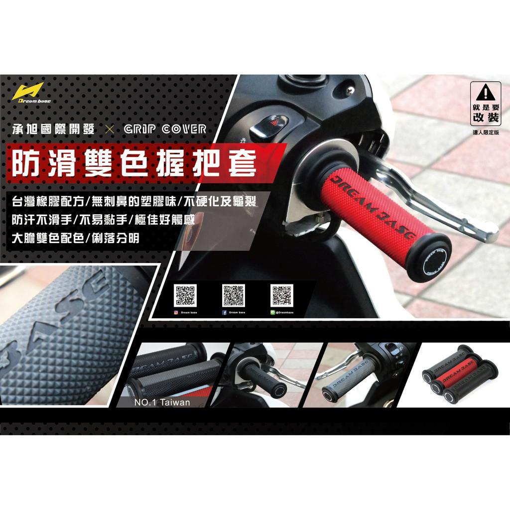 DreamBase 雙色 握把 握把套 手把 把手 勁戰五代 勁戰四代 勁戰三代 BWSR FORCE SMAX GTR