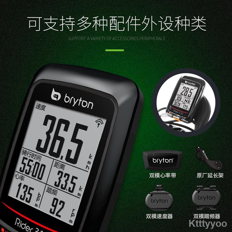 山地車 自行車 bryton百銳騰R750 R420 R320山地公路自行車智能GPS導航騎行碼表