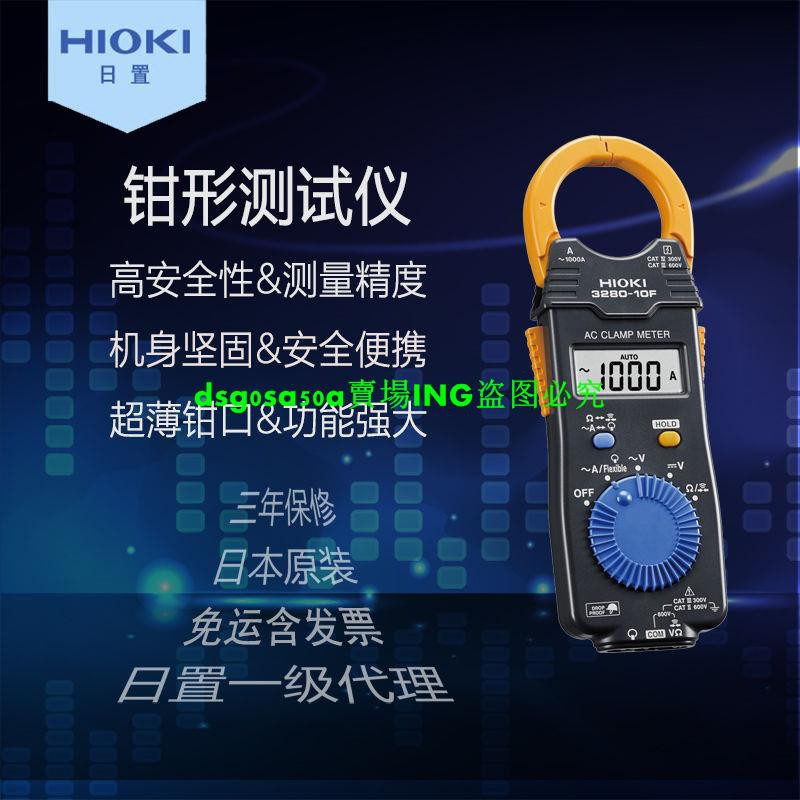現貨-HIOKI日置君達AC鉗形表3280-10F 3280-70F便攜高精智能數字萬用表