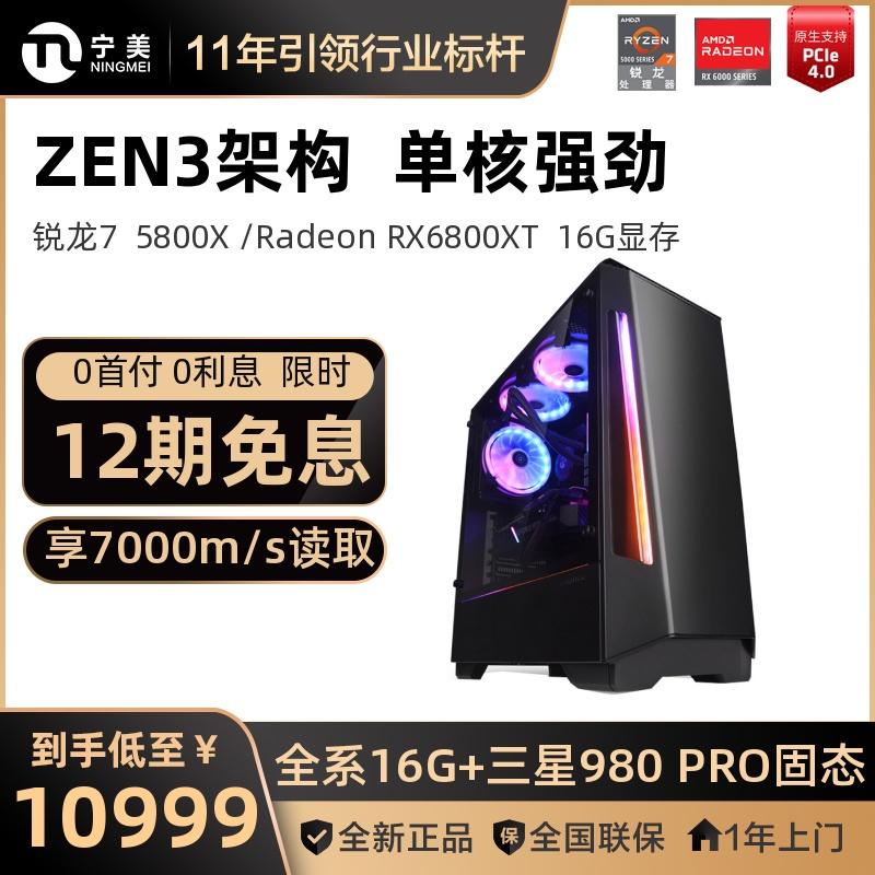 寧美國度AMD臺式電腦主機銳龍R7 5800X/RX6700XT/RX6800XT/RX6900XT高配寘水冷電競直播遊