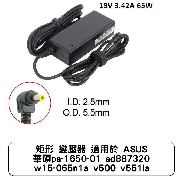 矩形 變壓器 適用於 ASUS 華碩pa-1650-01 ad887320 w15-065n1a v500 v551la