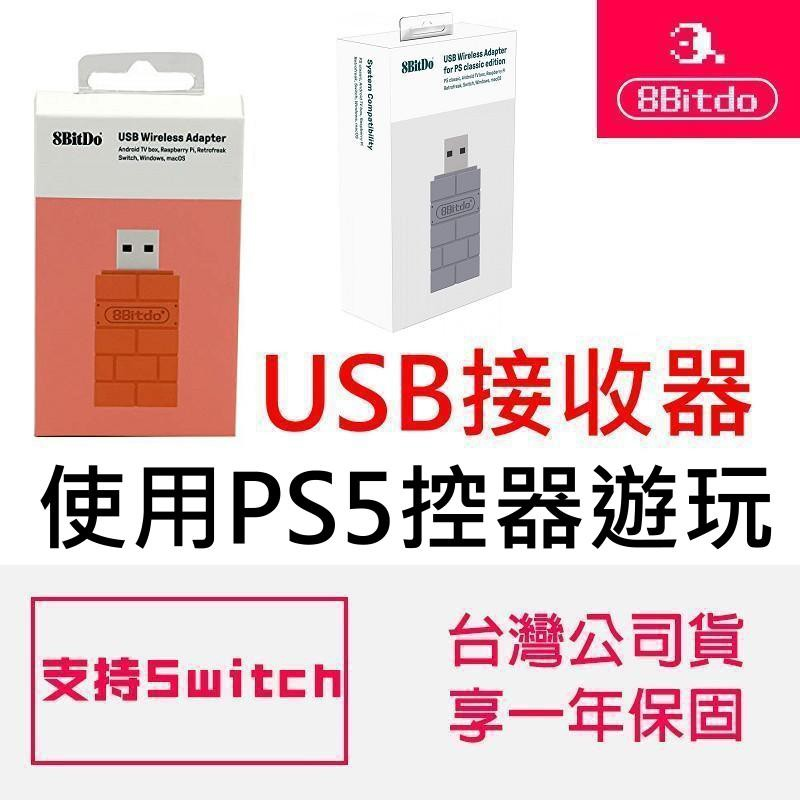 8Bitdo 八位堂 台灣公司貨 無線藍芽接收器 適用於Switch 支援PS5手把電腦Mac【魔力電玩】