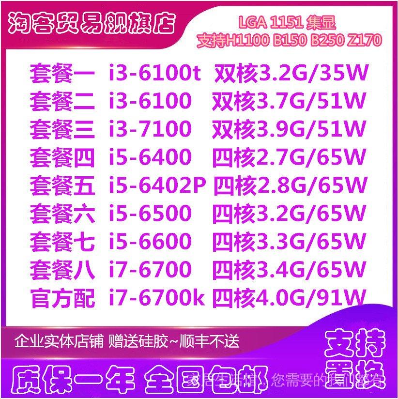 i3 6100T 7100 i5-6400 6402P 6500 6600 I7 6700k 1151正式版CPU