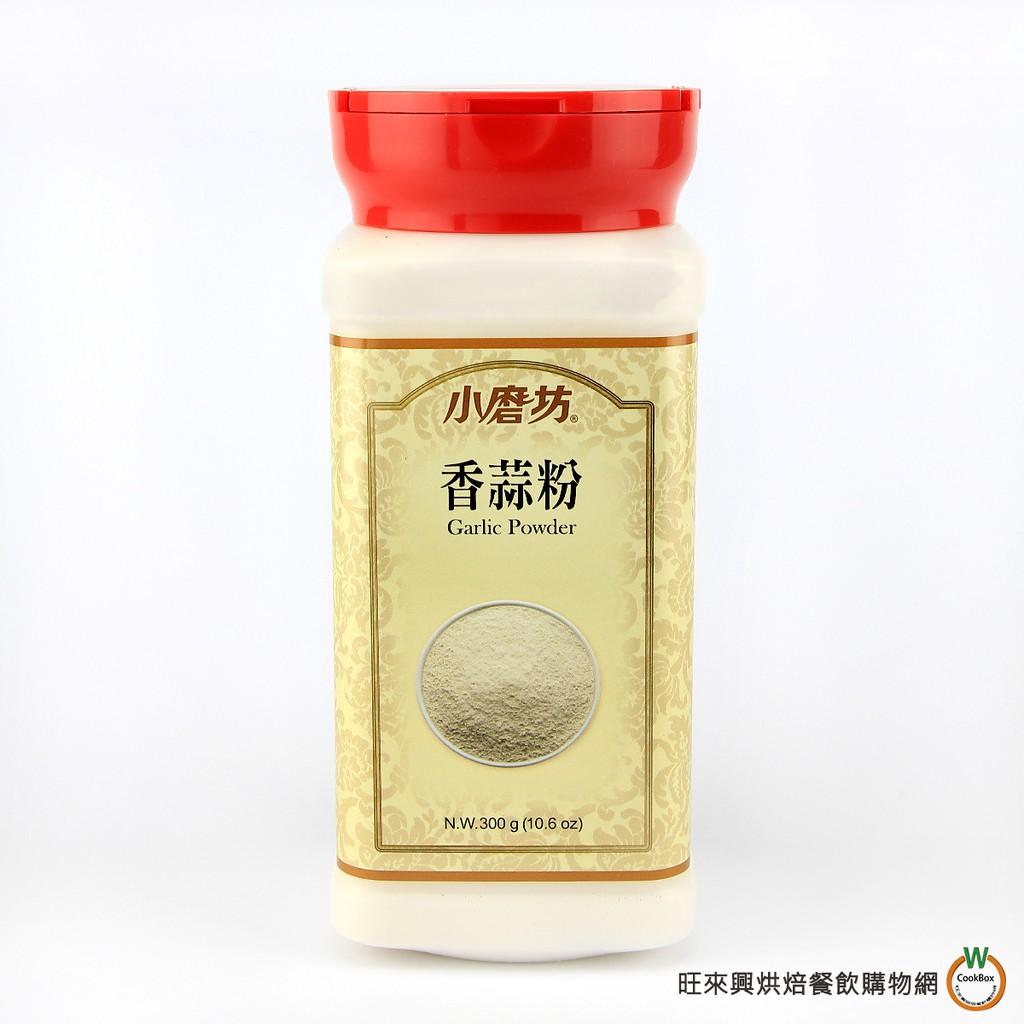 小磨坊PVC 香蒜粉300g (含罐重400g) / 罐