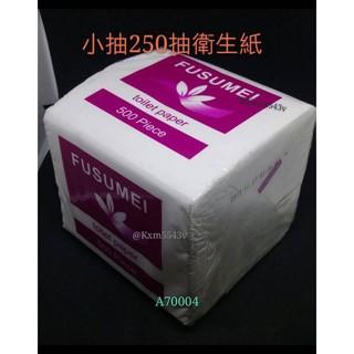 小抽 250抽500張衛生紙(厚), 不染色不含螢光劑, 原生紙漿, 30包可以超商取貨 新北市