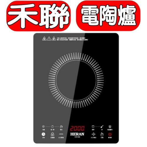 《可議價》HERAN禾聯【XGR-688】頂級黑晶電陶爐
