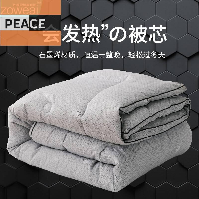 石墨烯被子冬被春秋冬季絲棉被芯加厚保暖單人太空被褥冬天雙人