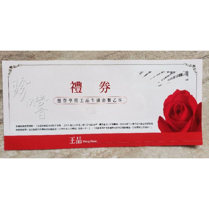 王品牛排餐卷 (限台中面交)