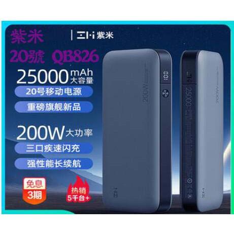 紫米20號 ZMI 紫米 QB826 雙向快充 行動電源 25000mAh 200W PD QC 閃充 另有QB823