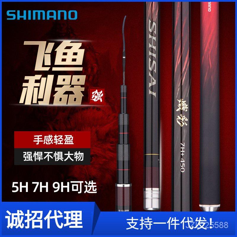 高品質魚竿 SHIMANO 魚竿熾彩19調黑坑竿飛魚搶鯉魚超輕硬臺釣魚竿手竿 當天出貨