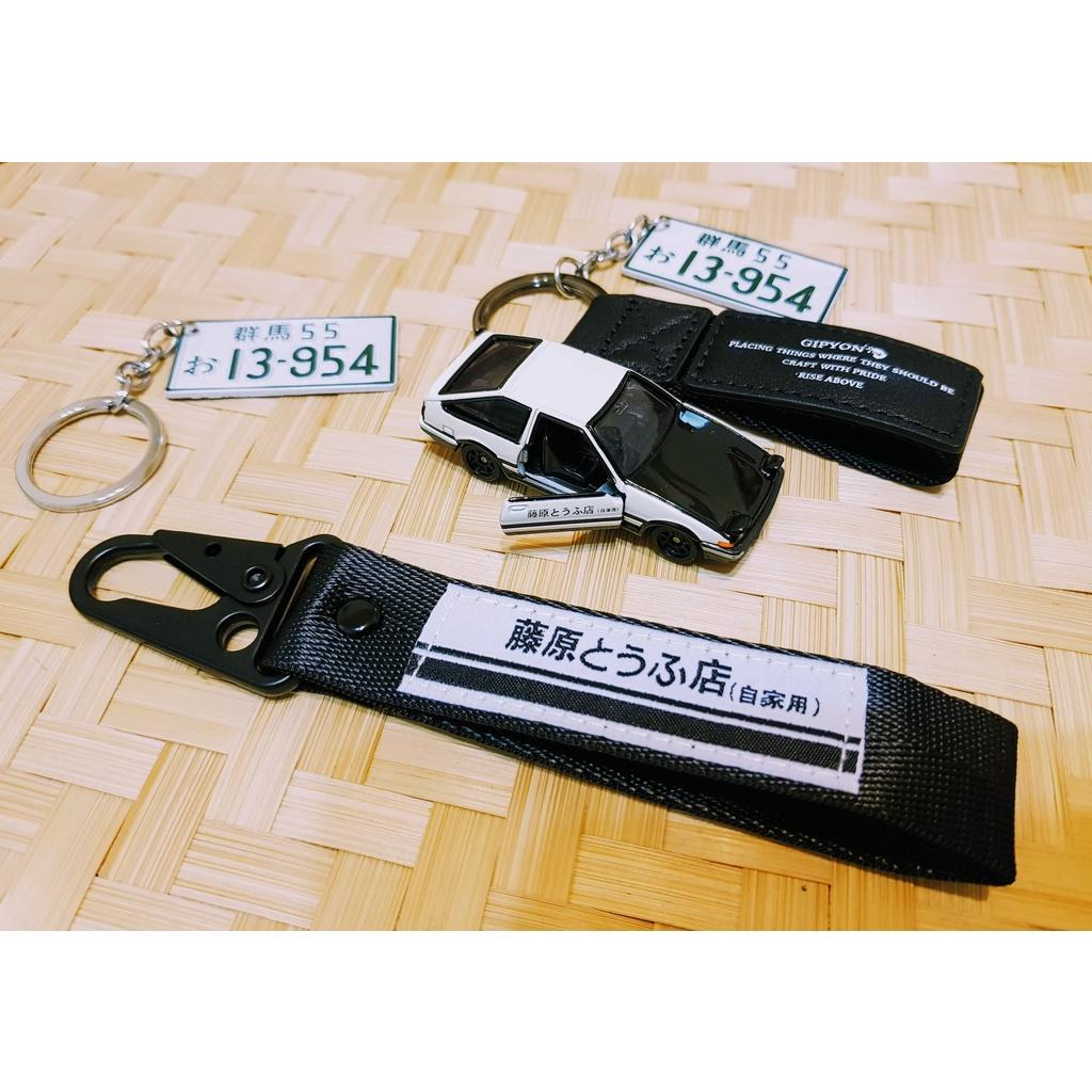 【高雄現貨】頭文字D 豐田 AE86 TOMICA 多美小汽車 藤原拓海 鑰匙圈 書包 掛件 掛飾 跑車 生日禮物