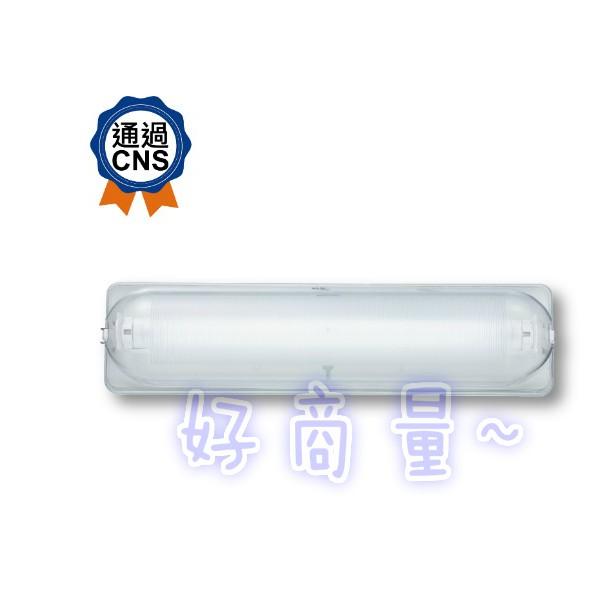 好商量~ 舞光 LED T8 1尺燈管 專用燈具 LED-1103ST (不鏽鋼) 空台 燈管另計 門廊燈 陽台燈