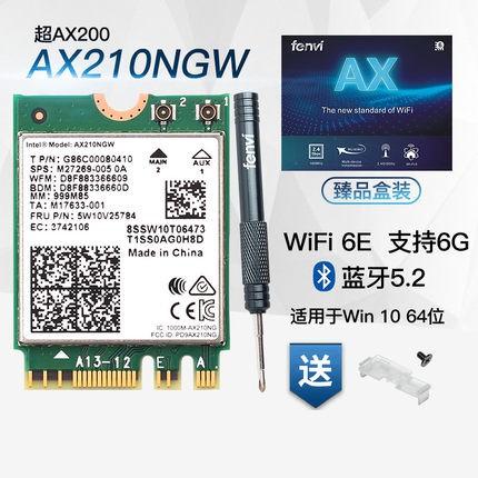 【熊讚】Intel AX210 Wi-Fi 6E 無線網路卡 M2 藍牙 5.2 AX210NGW AX200 一年保
