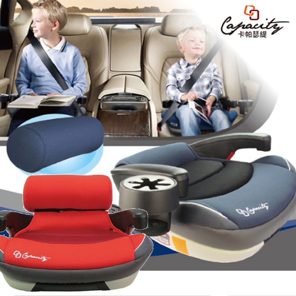 CAPACITY 卡帕瑟緹兒童增高墊 ISOFIX 增高墊 安全座椅 坐墊 §小豆芽§ 卡帕瑟緹兒童增高墊 增高墊