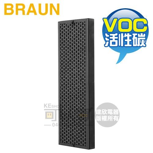 BRAUN 德國百靈 ( BRF-ATW ) VOC活性碳濾網 -原廠公司貨