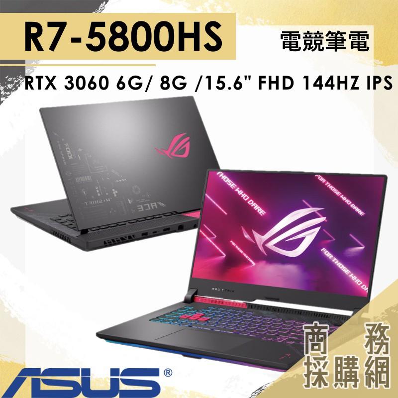 【商務採購網】G513QM-0081H5800H ✦ R7/ RTX3060 電競 華碩ASUS ROG 15.6吋
