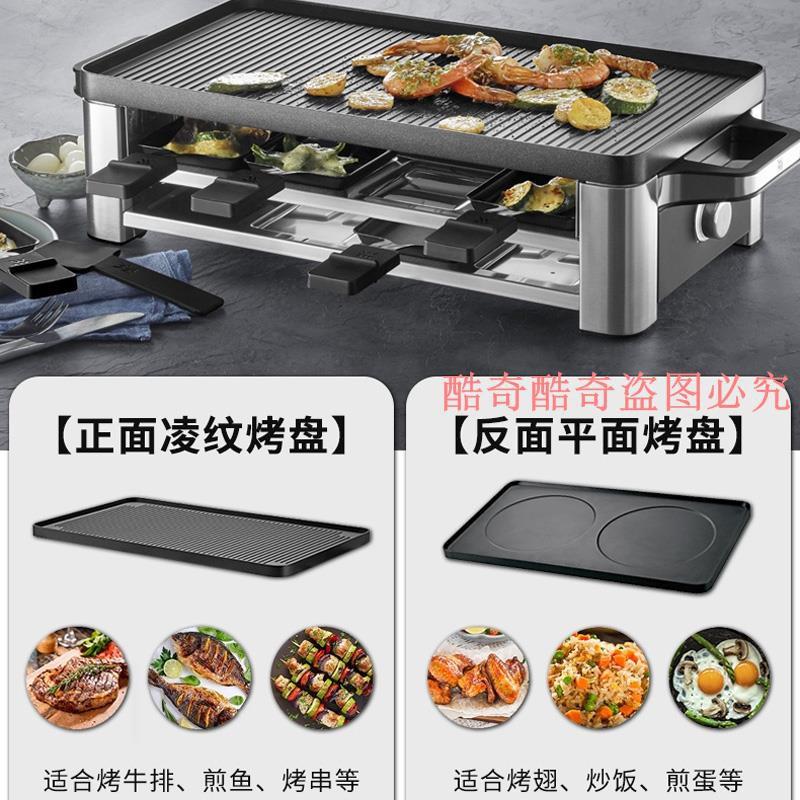 【酷奇】德國WMF電燒烤爐家用烤肉盤電烤盤烤肉鍋多功能料理鍋機不粘無煙