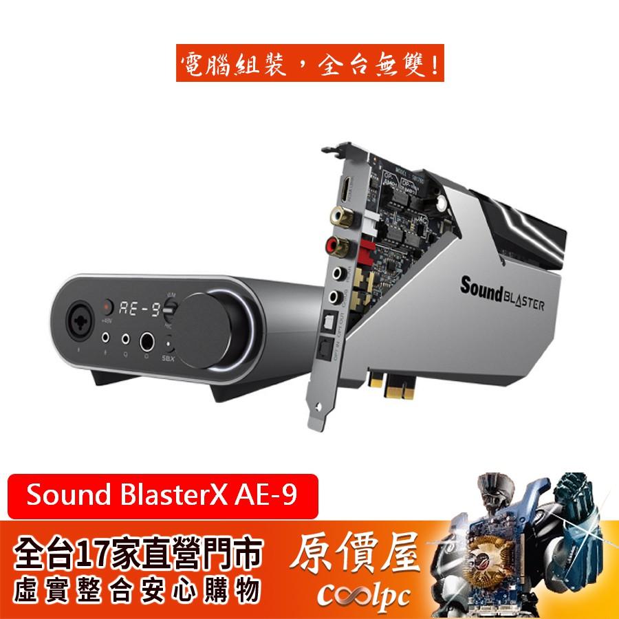 Creative創新未來 Sound BlasterX AE-9 PCI-E/虛擬7.1/光纖/一年保固/音效卡/原價屋
