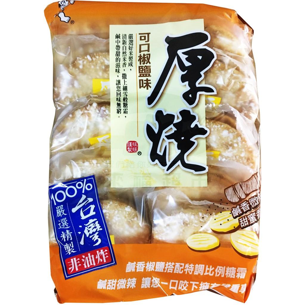 【利來福】旺旺.厚燒米果-可口椒鹽味 190g