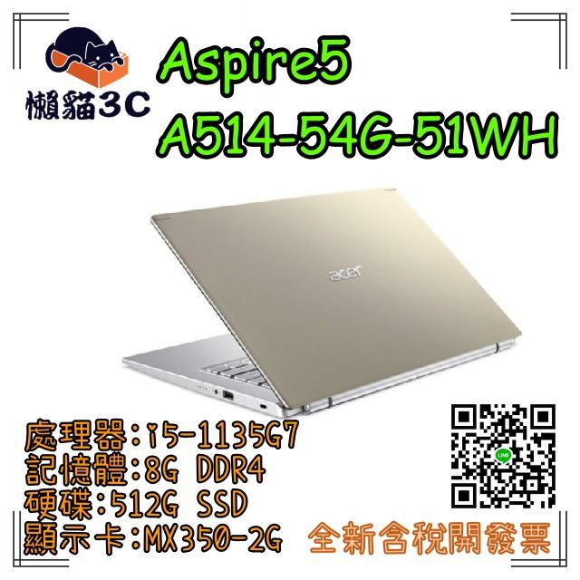 ⚠懶貓3C⚠ 宏碁 Acer Aspire5 A514-54G-51WH 薄霧金 最新11代處理器 14吋IPS文書筆電
