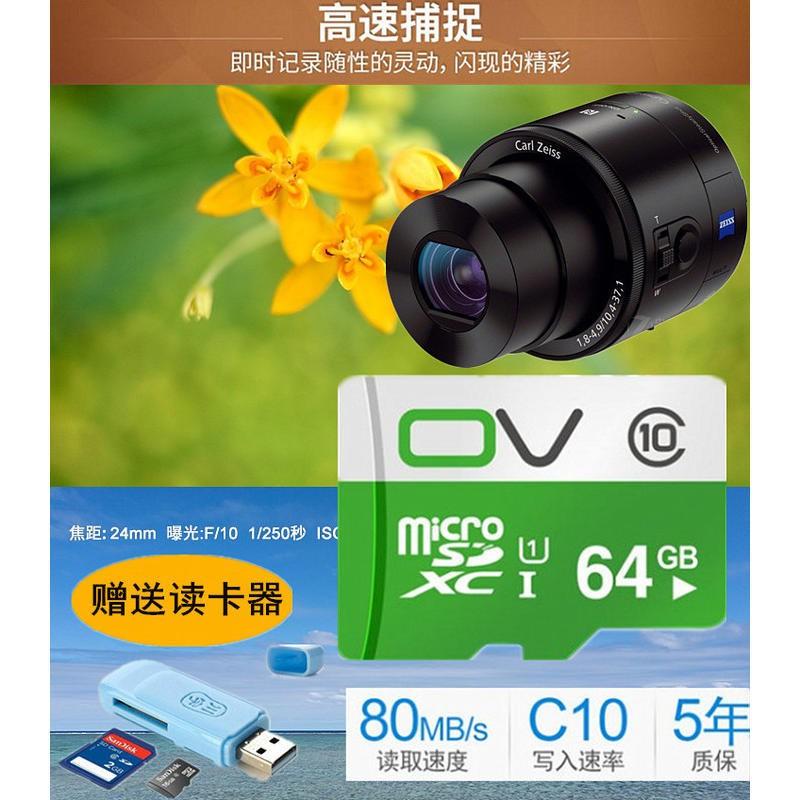 索尼DSC-QX10 QX30 QX100 QX1L鏡頭數碼相機內存卡 64G攝影存儲卡
