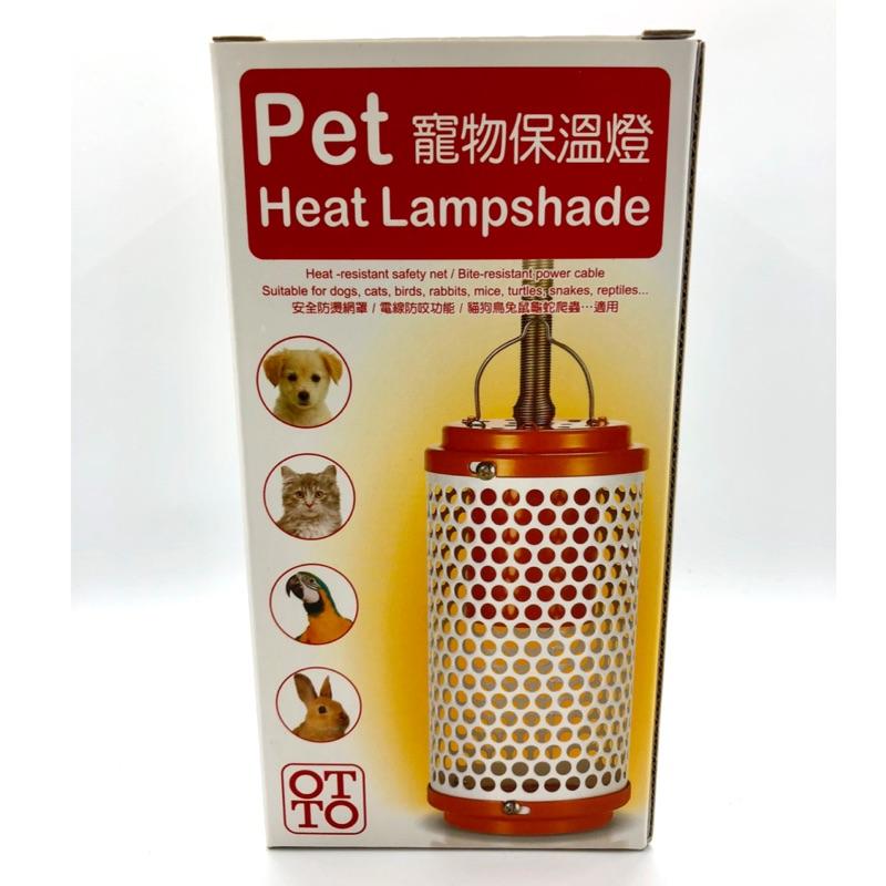 💡 Pet寵物保溫燈60W 💡