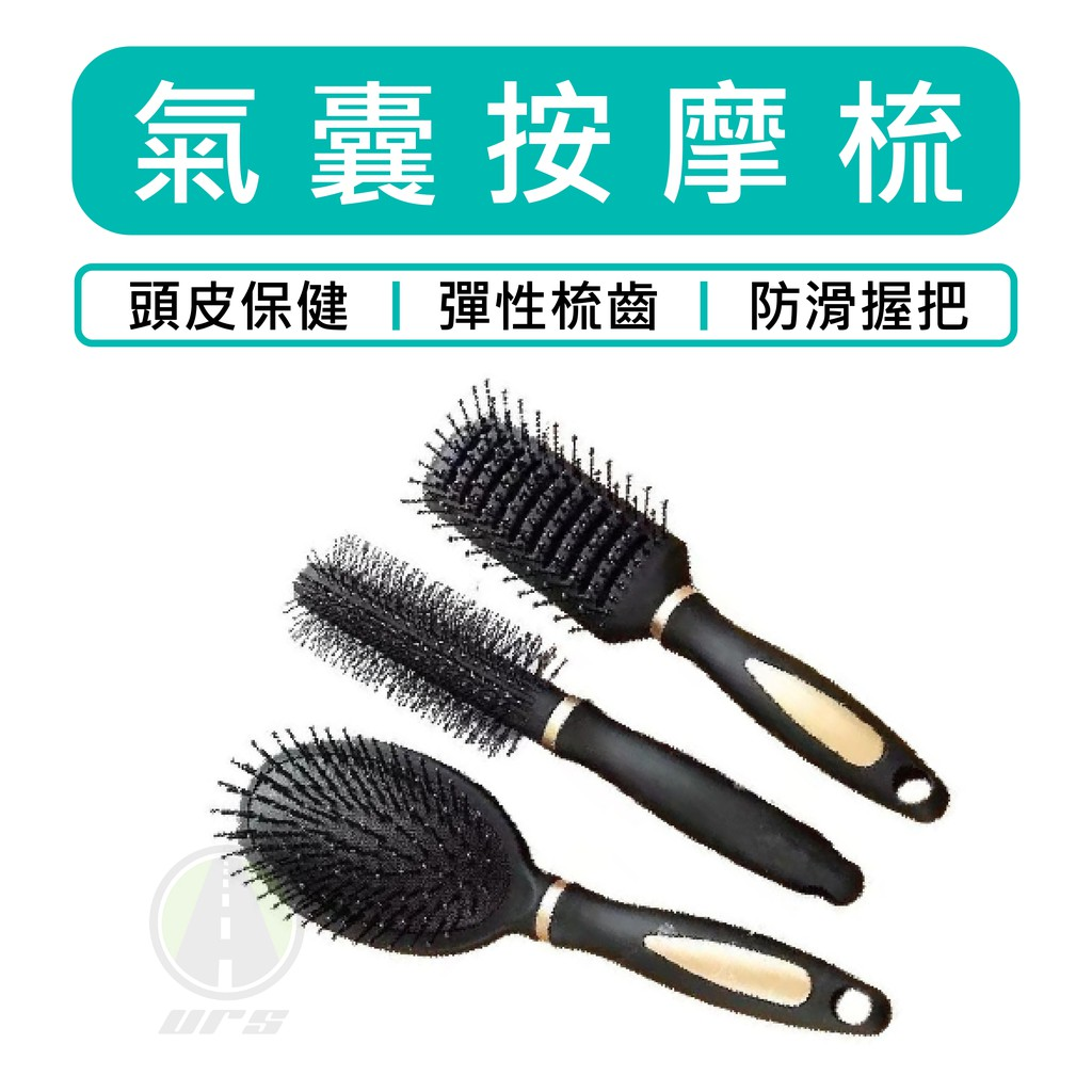 美髮梳 按摩梳 梳子 氣囊疏 順髮梳 護髮 按摩 台灣公司附發票 贈品 禮品 禮物 URS