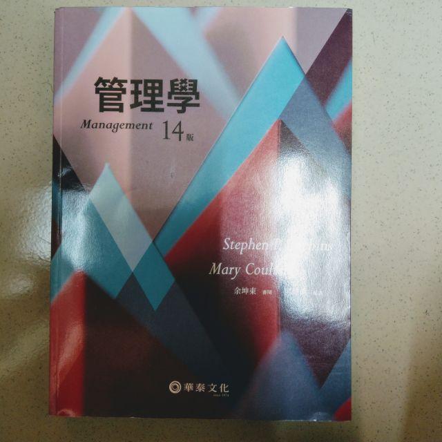管理學第14版華泰文化