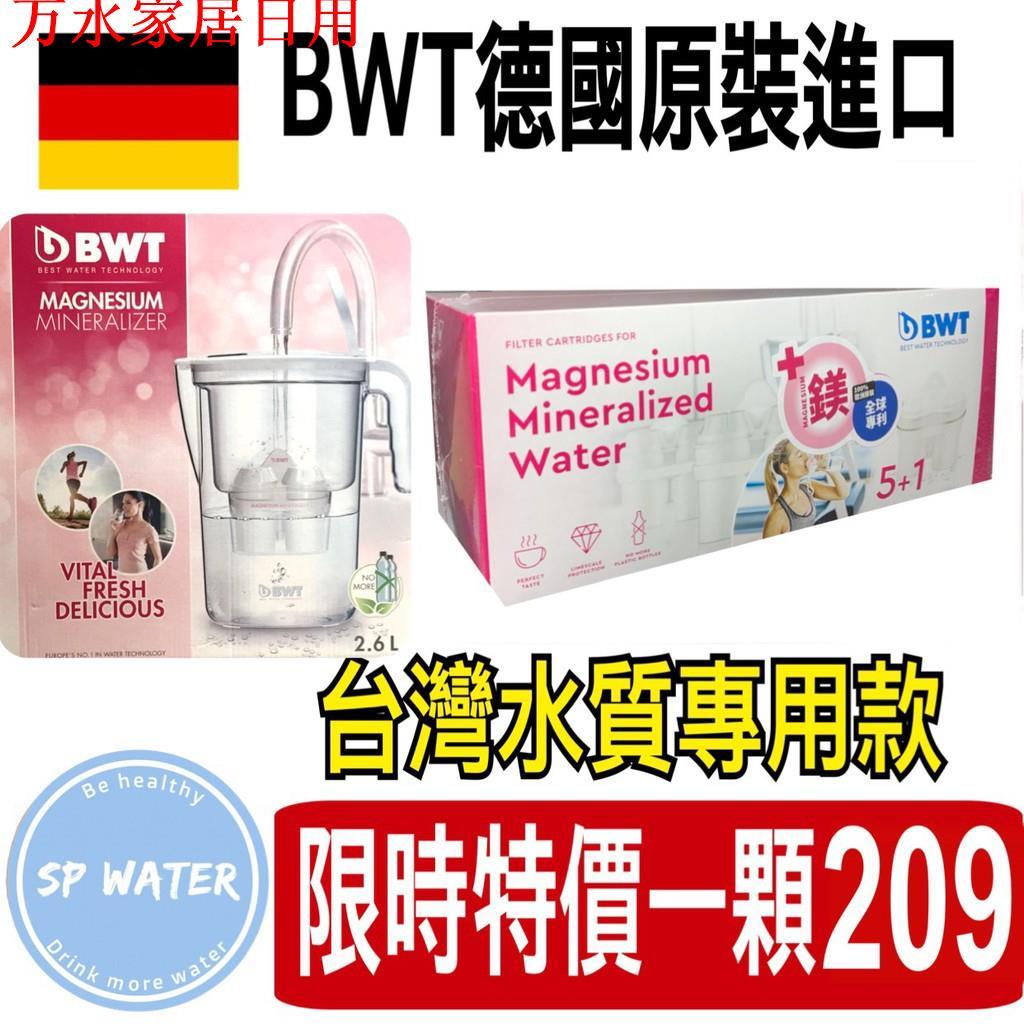 免運BWT德國倍世公司貨附發票 Mg2鎂離子濾芯 BWT濾芯 濾水壺 濾心 健康淨水壺 水瓶万水家居日用