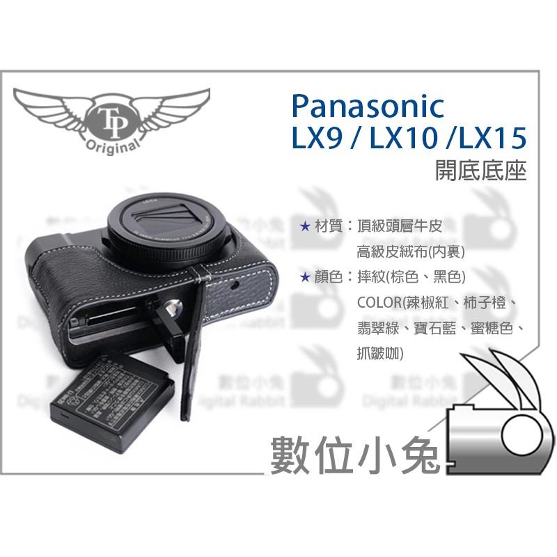 數位小兔【TP Panasonic LX9 LX10 LX15 開底底座 皮套】